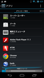 device-2012-06-29-043222
