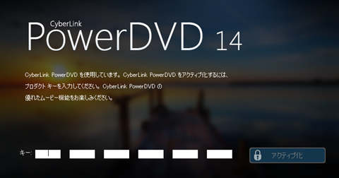 PowerDVD 14 Init-boot screen